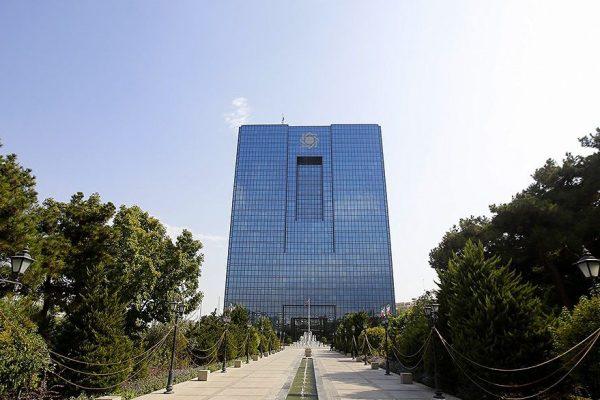بانک+مرکزی